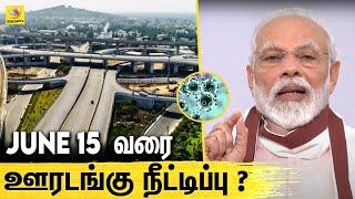 Lockdown 5.0 அமலுக்கு வருமா? | Lockdown Extension | Modi, TN, EPS