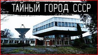 Города-призраки: СЕКРЕТНЫЙ заброшенный город СССР в лесу. Настоящий Чернобыль без радиации!