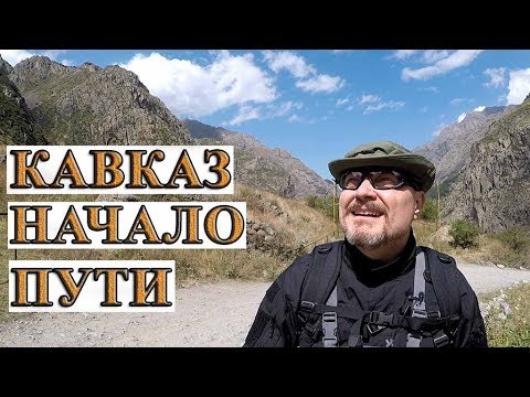 Кавказ начало пути