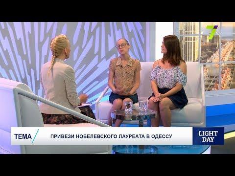 Привези Нобелевского лауреата в Одессу
