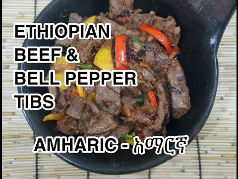 ★★ Ethiopian Beef & Bell Pepper Tibs Recipe - Amharic አማርኛ