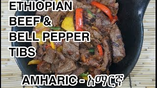 Ethiopian Beef & Bell Pepper Tibs Recipe - Amharic አማርኛ