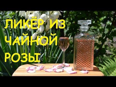 Ликёр из чайной розы. Самый вкусный ликёр. Настойка на чайной розе. Простой рецепт.