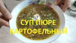 Суп пюре картофельный. Быстро и вкусно.