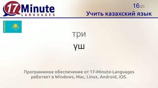 Учить казахский язык (Часть 2)
