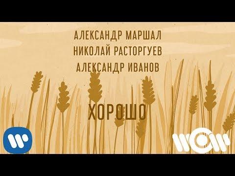 Александр Маршал & Николай Расторгуев & Александр Иванов - Хорошо | Official Lyric Video thumbnail