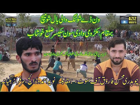 Ch Mohsin Samoot, Waheed Ahmed Bacher VS Naveed Ahmed Warich, Rana Sohail, Sarfaraz Baghina (Part 1)