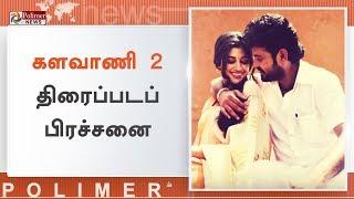 களவாணி 2 திரைப்படப் பிரச்சனை - விமல் மீது தயாரிப்பாளர் புகார் | #Kalavani2 | #Vimal | #Oviya