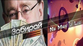 Вернуть деньги за игру в Steam! Ограничения Сняты