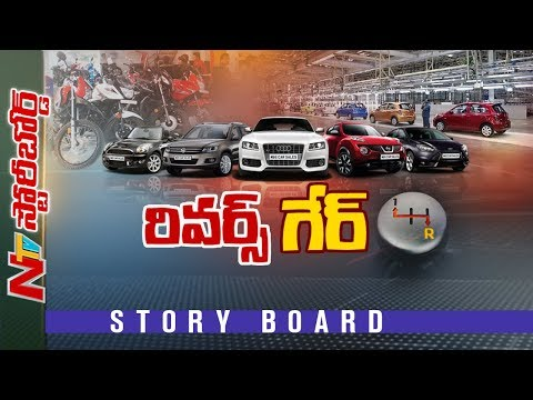 Special Focus On Fall In Automobile Sales In India || Story Board || NTV
