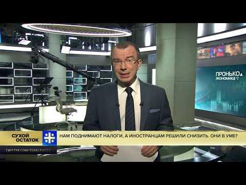 Юрий Пронько: Нам поднимают налоги, а иностранцам решили снизить. Они в уме?