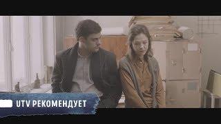 «Довлатов»/UTV рекомендует