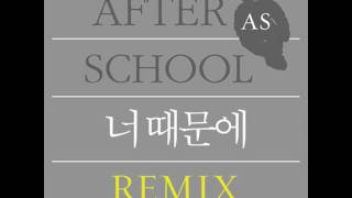 [HD] After School ~ Because of You (Remix) [MP3]