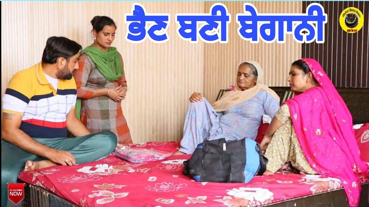 ਭੈਣ ਬਣੀ ਬੇਗਾਨੀ।Bhen bni begani।New punjabi short movie 2021।Dhillon mansa wala