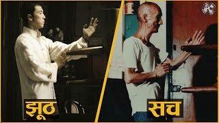 Bruce Lee के गुरु Yip Man के झूठ जिन्हें आज तक हम सच मानते आये | Ip Man Biography
