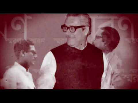 ইতিহাসের কালো অধ্যায় চোখের সামনে নিয়ে আসে আগস্ট  | স্মরণে বঙ্গবন্ধু | Sheikh Mujibur Rahman |