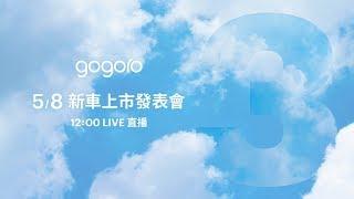 Gogoro 3系列 新車上市發表會