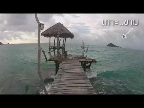 คนเดียว...เที่ยวเกาะหมาก @CocoCape Resort Koh Mak