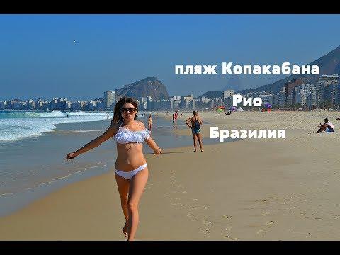 ВЛОГ Мы в Рио! Пляж Копакабана и огромные волны