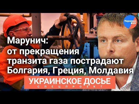 Дмитрий Марунич о последствиях прекращения транзита газа через Украину