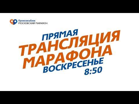 Прямая трансляция Промсвязьбанк Московского Марафона
