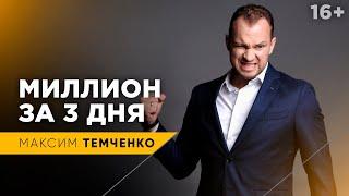 3 дня в Москве - потусить или заработать 100 000?