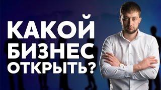 видео Самый прибыльный бизнес в России