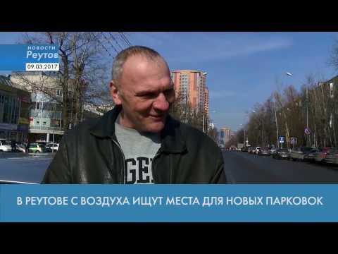 Новости Реутова 09.03.2017