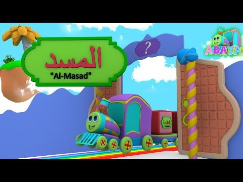 Learn Surah [AL MASAD] Quran for Kids | Search and Find Cartoon 2019