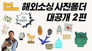 해외소싱 사진폴더 공개 ! (2) 인테리어 소품 추가,…
