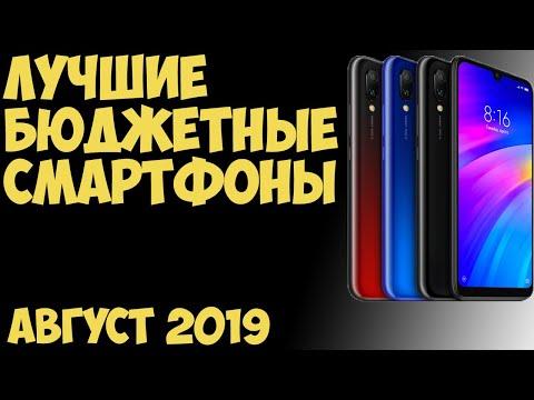 Топ 7. Лучшие БЮДЖЕТНЫЕ смартфоны. Рейтинг 2019 года.