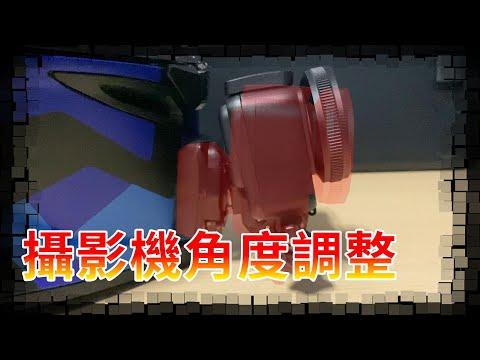 【KaKai】攝影機下巴角度怎麼調整 教學分享~~