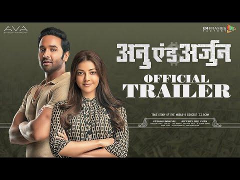 Anu And Arjun Hindi Movie Trailer | Vishnu Manchu | Kajal Aggarwal | Suniel Shetty | Navdeep |Sam CS