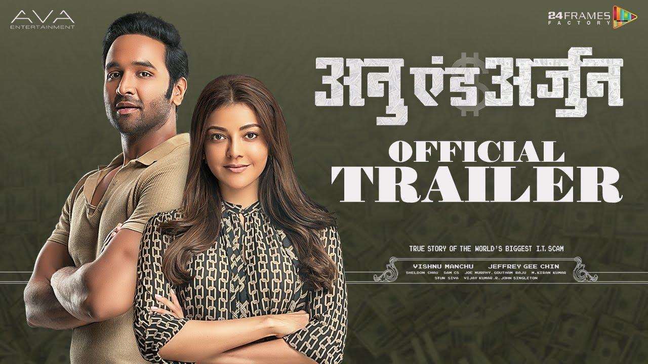 Download Anu And Arjun Hindi Movie Trailer | Vishnu Manchu | Kajal Aggarwal | Suniel Shetty | Navdeep |Sam CS