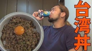辛くて旨い台湾丼を作るドン!美味すぎて泣けるドン!