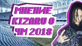 KIZARU О РОССИЕ В ЧМ-2018