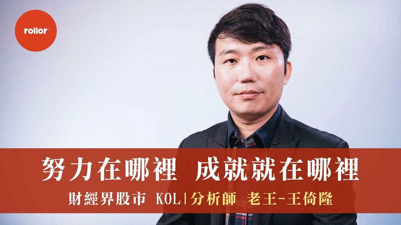 財經界的網紅(精華版) 分析師老王 - YouTube