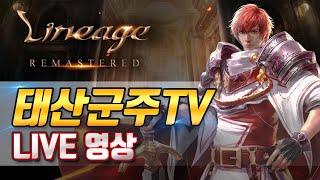 [생방송] 리니지 태산군주 | 공성전 하는날~ | 전섭 1위 집행군주 | 10월 11일 LIVE