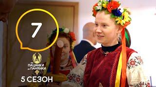 Від пацанки до панянки. Выпуск 7. Сезон 5 – 12.04.2021