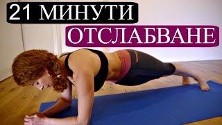 21 минути упражнения за отслабване на цялото тяло: Пирамида #3