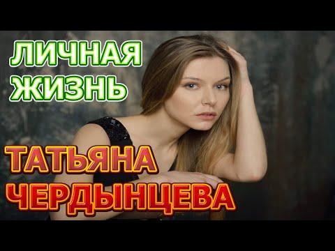 Татьяна Чердынцева - биография, личная жизнь, муж, дети. Актриса сериала Ученица Мессинга