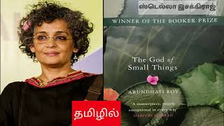 The God of small things | சின்ன விஷயங்களின் கடவுள் | Arundhati Roy | Tamil Book review