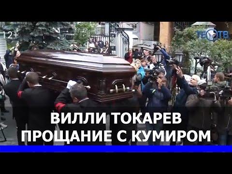 Прощание с Вилли Токаревым / ТЕО-ТВ  12+