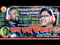 Rasa Chap Kalana, Singer-Ruku Suna & Padmini Dora, Music-Pankaj Jal