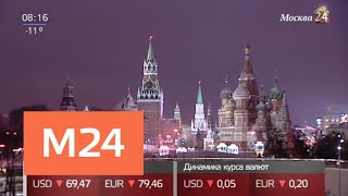 Смотреть видео Афиша: куда сходить и что посмотреть в Москве - Москва 24 онлайн
