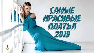 Красивые платья 2019 года Лучшие образы Модные тренды весна-лето 2019
