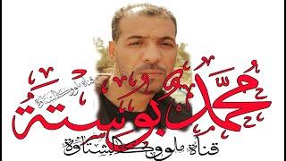 272046 محمد بوسته  الرباع ابراهيم برعزيزه | علم يا معلم | عيت لامين الخايبي | 28 06 2020