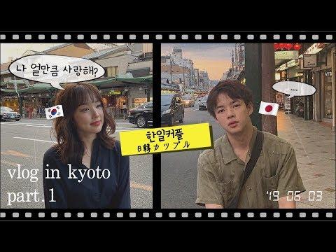 [한일커플/日韓カップル] 나 얼만큼 사랑해? 과연 일본인 남자친구의 대답은?! vlog in kyoto part.1 /韓国の良くある質問『どれだけ愛してる』の日本人彼氏の答えは?