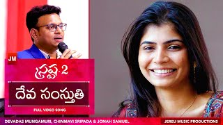 Deva Samstuthi Official | Srastha 2 | Chinmayi & Jonah Samuel | Latest Telugu Christian Song 2020