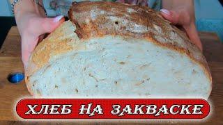 Мой фирменный рецепт домашнего и очень нежного хлеба на закваске Рецепты Алины